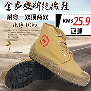 绝缘鞋电工鞋10KV高帮黄球胶鞋解放帆布夏季男劳保鞋金步安绝缘鞋10KV 41