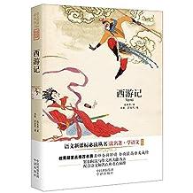 语文新课标必读丛书·读名著·学语文:西游记(珍藏版)