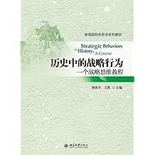 历史中的战略行为:一个战略思维教程 (新编国际关系学系列教材)