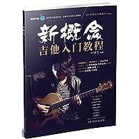 新概念吉他入门教程