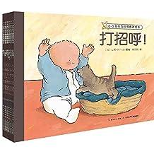 0-3岁行为习惯教养绘本(新版)(套装共6册)