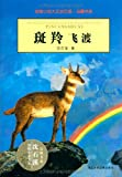 动物小说大王沈石溪•品藏书系:斑羚飞渡