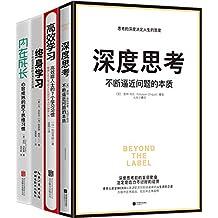人生精进指南:深度思考+高效学习+终身学习+内在成长(套装共4册)