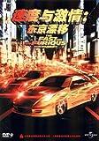 速度与激情:东京漂移(DVD9)