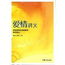 爱情讲义:青春期两性情感辅导教师用书