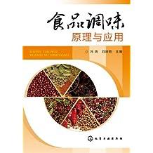 食品调味原理与应用