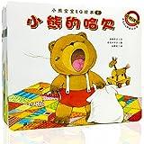 小熊宝宝EQ绘本套装(1-12册)(2-4岁经典低幼图画书)