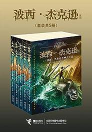 波西·杰克遜系列(5冊)(一生必讀的一百本書!美國亞馬遜經典暢銷,希臘神話百科全書式的現代冒險指南,帶你輕松愛上古典神話)