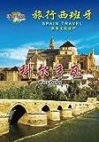 旅行西班牙:科尔多瓦(DVD)