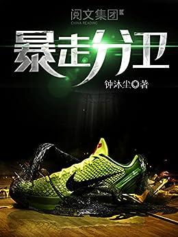 """""""暴走分卫第1卷"""",作者:[钟沐尘]"""
