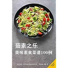 茹素之乐:美味素食菜谱100例(茹素之乐:美味素食菜谱100例)
