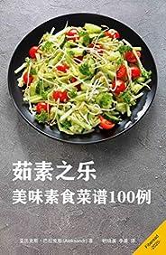 茹素之樂:美味素食菜譜100例(茹素之樂:美味素食菜譜100例)
