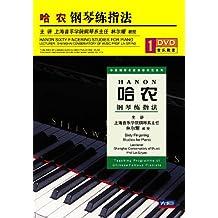 哈农钢琴练指法(1DVD)