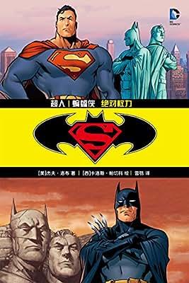 超人/蝙蝠侠 绝对权力.pdf