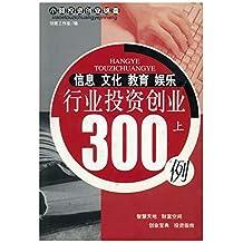 信息文化教育娱乐行业投资创业300例(上)