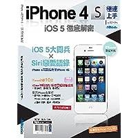 iPhone4S 極速上手