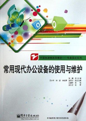 计算机课程改革教材•任务实训系列:常用现代办公设备的使用与维护