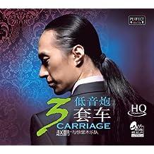 赵鹏与惊堂木乐队:低音炮3套车(HQCD)