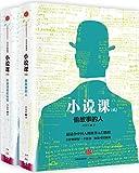 小说课:折磨读者的秘密+偷故事的人(套装共2册)