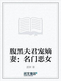 """""""腹黑夫君宠嫡妻:名门恶女"""",作者:[颜新]"""