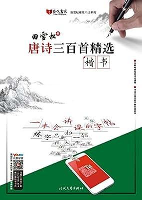 田雪松唐诗三百首精选·楷书.pdf