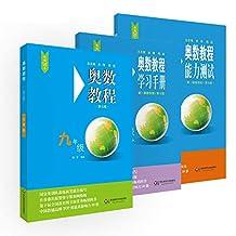 奥数教程九年级(第七版)(教程+能力测试+学习手册)(套装共3册)