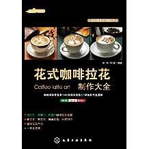 时尚饮品馆:花式咖啡拉花制作大全