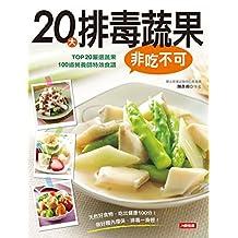 20大排毒蔬果非吃不可 (Traditional Chinese Edition)