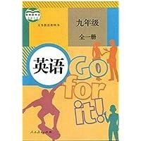 初三 九年级全一册册英语课本 英语教科书 2015人民教育出版教材 人教版教材 9年级英语 全一册