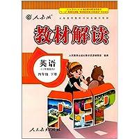 义务教育教科书同步教学资源·教材解读:英语(四年级下册)(三年级起点)(人教版)(PEP版)