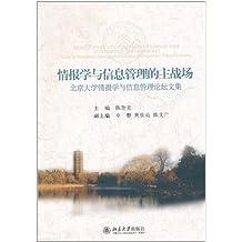 情报学与信息管理的主战场:北京大学情报学与信息管理论坛文集