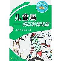 少儿美术学训丛书·儿童画:创意装饰线描
