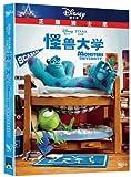 怪兽大学(DVD9)