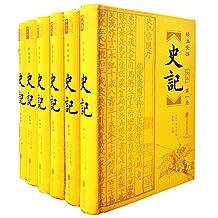 史记(精注全译)(套装共6册)