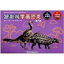 跟赵闯学画恐龙(第6册)