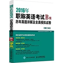 (2016年) 职称英语考试历年真题详解及全真模拟试卷B级(理工类)