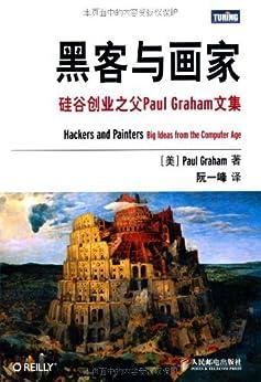 """""""黑客与画家:硅谷创业之父Paul Graham文集(图灵图书)"""",作者:[Paul Graham , 阮一峰]"""