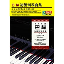 巴赫初级钢琴曲集(2DVD)