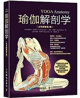 """""""瑜伽解剖学(全彩图解第2版)"""",作者:[雷斯利·卡米诺夫(Leslie Kaminoff), 艾米·马修斯(Amy Matthews)]"""