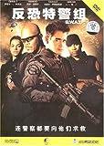 反恐特警组(DVD)