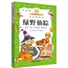小书房•世界经典文库:绿野仙踪(注音美绘版)