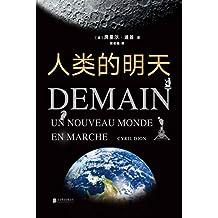 人类的明天(北京大学官微推荐!一部关乎你每天生活的未来简史)
