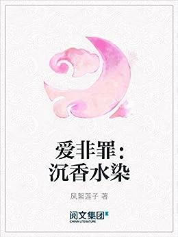 """""""爱非罪:沉香水染"""",作者:[风絮莲子]"""
