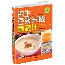 养生豆浆米糊果蔬汁(畅销彩色版) (天天食谱)
