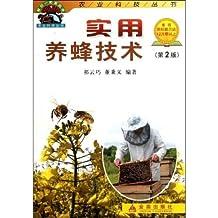 实用养蜂技术(第2版) (农业科技丛书)