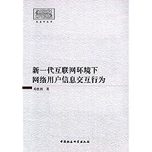 新一代互联网环境下网络用户信息交互行为 (社会学丛书)