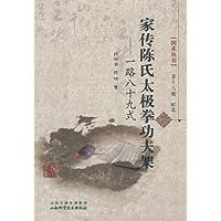 国术丛书(第18辑):家传陈氏太极拳功夫架•一路八十九式(附光盘)