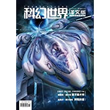 《科幻世界·译文版》2017年第十一期