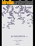 """《追寻逝去的时光》读本(最通透的普鲁斯特译本,""""大跨度""""节选七卷本,一字不易;附赠《普罗斯特纸上展览》)"""