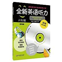 全新英语听力:六年级(提高版)(附MP3光盘)